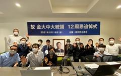"""일본 정치인의 40분 연설 """"김대중 정신 일본사회가 배워야"""""""