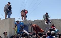 탈레반의 아프간... 불안한 여성과 '미군 부역자들'