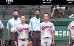일본 전역에 한국어 교가가 울려퍼졌습니다