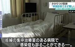 일본 '의료붕괴' 현실화, 병상 못 찾은 감염자 사망 속출