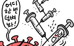 [코로나 카툰] 코로나와 백신과의 싸움