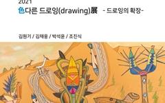 화성 창문아트센터, 색다른 드로잉 전 개최