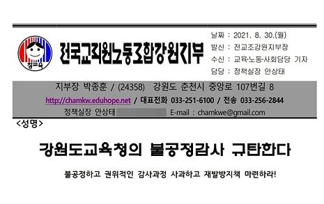 """강원도교육청 감사관, 교사에게 """"사상범, 확신범"""" 막말"""