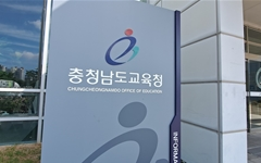 """""""공론화에도 교장 갑질 여전, 3진 아웃제 도입해야"""""""