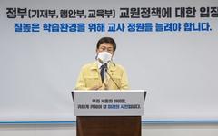 """최교진 세종교육감 """"교육부 교원 감축 정책 반대"""""""