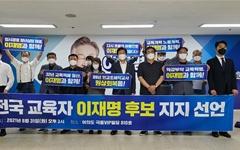 전국 교육자 268명, 이재명 후보 지지선언