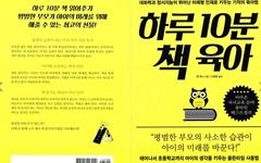 [주장] '책 읽어주기'가 육아? 그 현상의 허와 실
