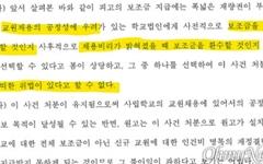 [단독] '교원채용 공정성 우려 학교법인에 인건비 미지급 적법'