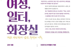 '여성, 일터, 화장실' : 결코 사소하지 않은 우리의 기억 '사진 공모전' 개최
