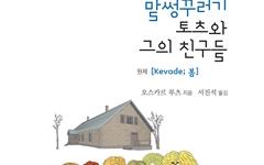 직번역된 에스토니아 소설 나왔다... 한국 최초
