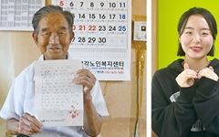 71년 세월 초월한 두 사람... 편지로 맺은 특별한 우정