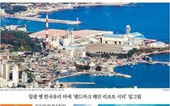 '부산일보 사장-건설사 대표 유착 의혹' 보도 않은 지역언론