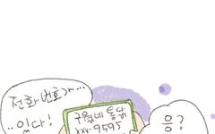 [만화] 배달의 기쁨