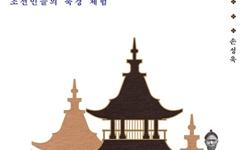 19세기 조선 사신들과 함께 떠나는 베이징 여행길