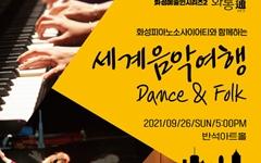 세계 각지 민요 춤 공연 선보인다