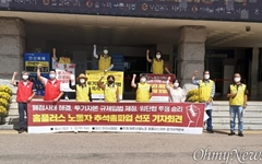 """홈플러스 '추석 총파업', """"폐점매각 중단하라"""""""