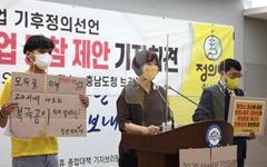 서산민항 건설 두고 양승조-정의당 충남도당 설전