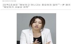 '검찰 사유화' 본질 흐린 배후설·신상털기, 언론이 앞장섰다