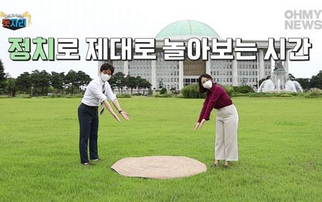 [1회] 여기서 썰 풀면 200만원!... '정치 덕후' 퀴즈쇼 <돗자리> 드뎌 시작