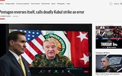 미, 아프간 오폭 '민간인 사망' 인정... 궁지 몰린 바이든