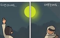 [만평] 소원빌기