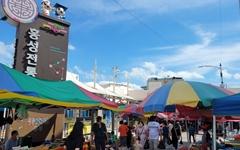 [사진] 추석 하루 앞둔 홍성전통시장 북적
