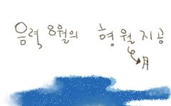 [만화] 연휴 내내 형월지공