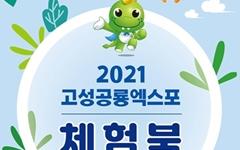 """""""교과서 속 공룡 만나러 '고성공룡엑스포' 가자"""""""