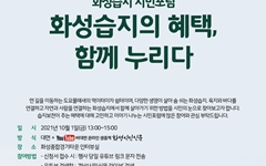 화성습지 시민포럼 개최