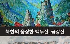 """""""봄이 온다"""", 북녘 그림 100여점 경남 첫 전시 마련"""