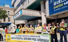"""글로벌 기후파업 나선 대구 시민들 """"온실가스 감축하라"""""""