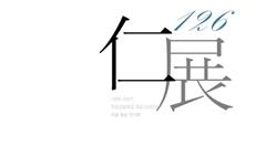 인천고등학교 미술 동문전 '인전 126', 10월 1일 개막