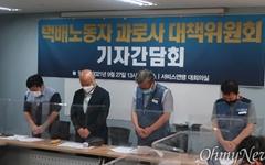 """""""조선일보, 택배 점주 사망 왜곡 이어 색깔론까지... 법적 대응"""""""