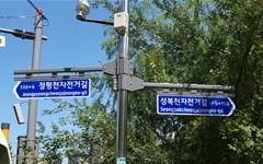 용인시, 경안천·탄천 등 주요 자전거길 도로명 주소 부여