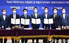 애플, 경북도와 손잡고  R&D 지원센터·개발자 아카데미 개소