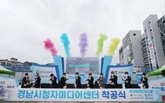 [창원] 경남시청자미디어센터 착공 ... 2023년 개관