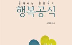 """""""'소확행' 보다 '공동체 행복'이 먼저"""""""