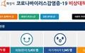 화성 한 중학교서 운동부 학생 15명 확진