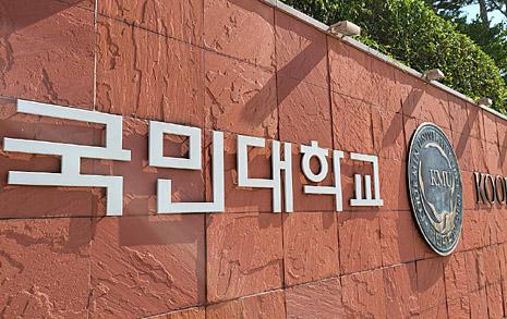 """서동용 """"김건희 재직했던 국민대, 도이치모터스 주식 24만주 보유"""""""