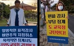 '편파 감사 부당 징계'... 1인 시위 나선 유천초 교사들