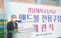 """""""우생순 꿈꾼다"""" ... 경남체고, 핸드볼 전용구장 개관"""