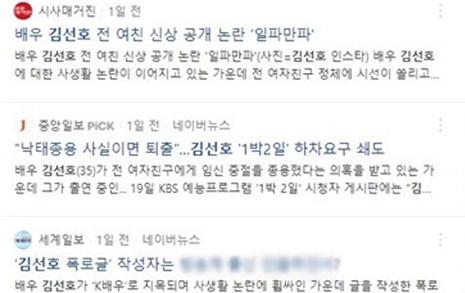'김선호 전 여친' 신상 찾고, 조재범 판결문 퍼나르는 언론