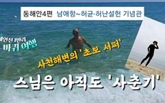 [영상]사천해변의 초보 서퍼, 스님은 아직도 '사춘기'