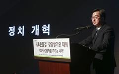 """김동연, 새로운물결 창당 선언 """"별칭은 오징어당... 정치교체"""""""