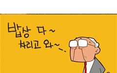 [만평] '날로' 드시겠다?