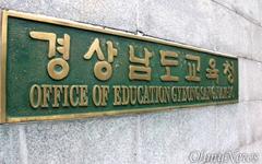 경남교육청, 고교 '인권침해' 학생생활규정 개선 권고