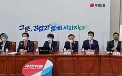 윤영석 의원, 국민의힘 '지명직' 최고위원으로 선출
