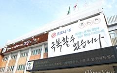 고양시, 11월 3일부터 '소상공인 손실보상금' 현장접수처 운영
