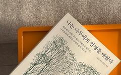 [책 속 한 줄] 나는 나무에게 인생을 배웠다