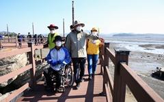 [서산] 장애인과 비장애인 함께 한 웅도 걷기 체험
